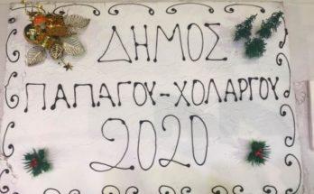 Παπάγου – Χολαργού : Κοπή Βασιλόπιτας του Δήμου στο κατάμεστο αμφιθέατρο «Μίκης Θεοδωράκης»
