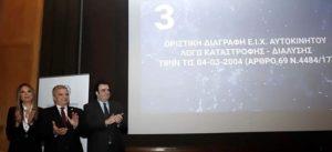 Παρουσίαση της ψηφιακής στρατηγικής της Περιφέρειας από τον Περιφερειάρχη Αττικής Γ. Πατούλη, παρουσία του Υπουργού Ψηφιακής Διακυβέρνησης Κ. Πιερρακάκη και υπογραφή Συμφώνου Συνεργασίας