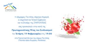 Κοπή της Πρωτοχρονιάτικης πίτας της ΣΥΜΠΟΛΙΤΕΙΑΣ στο Πολιτιστικό Κέντρο του Δήμου μας, την Τετάρτη 19/02