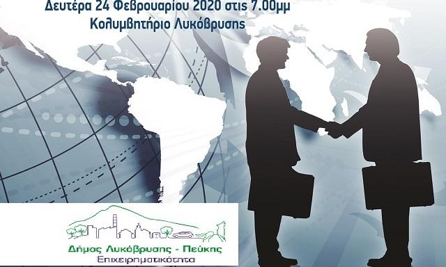 1η Επιχειρηματική Συνάντηση του Δήμου Λυκόβρυσης- Πεύκης την Δευτέρα 24/2 Τη Δευτέρα 24 Φεβρουαρίου 2020 στις 7μ.μ. στον «Πολυχώρο Πολιτισμού, Αθλητισμού και Αναψυχής της Λυκόβρυσης» (Κολυμβητήριο Λυκόβρυσης, Σοφοκλή Βενιζέλου και Λυκοβρύσεως) θα πραγματοποιηθεί η 1η Επιχειρηματική Συνάντηση του Δήμου Λυκόβρυσης- Πεύκης, με πρωτοβουλία του Δημάρχου Τάσου Μαυρίδη και του αρμόδιου για την επιχειρηματικότητα Αντιδημάρχου Παναγιώτη Ιωάννου. Στη συνάντηση έχουν ήδη επιβεβαιώσει τη συμμετοχή τους οι εξής συμμετέχοντες: • Άδωνις Γεωργιάδης, Υπουργός Ανάπτυξης και Επενδύσεων • Νίκη Κεραμέως, Υπουργός Παιδείας και Θρησκευμάτων • Ανδρέας Λυκουρέντζος, τέως Υπουργός, Πρόεδρος ΕΛΓΑ • Σπύρος Πρωτοψάλτης, Διοικητής ΟΑΕΔ • Οι Αντιπεριφερειάρχες Αττικής Γιώργος Δημόπουλος, Λουκία Κεφαλογιάννη, Βασίλης Γιαννακόπουλος • Δήμαρχοι γειτονικών πόλεων, εκπρόσωποι Επιμελητηρίων και μεγάλων επιχειρήσεων που εδρεύουν στην πόλη μας. Η είσοδος επιτρέπεται μόνο με προσκλήσεις.
