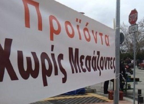 Λυκόβρυση- Πεύκη : Διάθεση Προϊόντων Χωρίς Μεσάζοντες στην Πλατεία Ηλιακού Χωριού την Κυριακή16/12