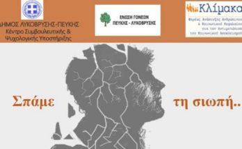 Λυκόβρυση-Πεύκη: Ομιλία για τις αυτοκαταστροφικές συμπεριφορές την Τετάρτη 26/2