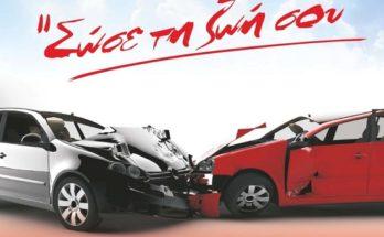 Εβδομάδα Οδικής Ασφάλειας στον Δήμο Ηρακλείου με το Πρόγραμμα Κυκλοφοριακής Αγωγής από τον Σύνδεσμο για τη Βιώσιμη Ανάπτυξη των Πόλεων (ΣΒΑΠ)