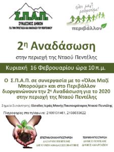 Αποτέλεσμα εικόνας για 2η Αναδάσωση για το 2020 στη Νταού Πεντέλη