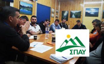 ΣΠΑΥ : Η ανάπτυξη του εθελοντισμού, ο εκσυγχρονισμός και η οργάνωση των Εθελοντικών Ομάδων Δασοπροστασίας αποτελούν βασικό κορμό του σχεδιασμού της νέας διοίκησης του ΣΠΑΥ.