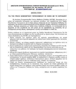 Ανωτάτη συνομοσπονδία γονέων μαθητών Ελλάδος: Δελτίο Τύπου σε σχέση με τον κορονοϊό