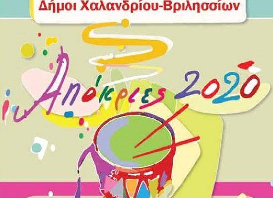 Βριλήσσια και Χαλάνδρι διοργανώνουν μαζί Καρναβάλι και Κούλουμα στο πάρκο της Αττικής Οδού