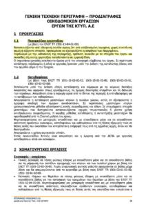 Χωρίς μέτρα φύλαξης εργασίες σε σχολειό από εργολάβο της ΚΤΥΠ καταγγέλλει με ανάρτηση της η Ένωση Συλλόγων Γονέων Μαθητών Χαλανδρίου