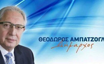 Θεόδωρος Αμπατζόγλου : Ώρες ευθύνης ατομικής και συλλογικής - Έκτακτα μέτρα για τη μείωση της διάδοσης του Covid -19 για την προάσπιση της ασφάλειας των εργαζομένων και των δημοτών μας