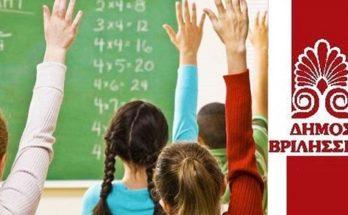 Βριλήσσια : Επειδή πολλοί συνδημότες μας ρωτάνε γιατί ο Δήμος δεν κλείνει τα σχολεία.