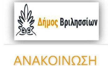 Βριλήσσια: Προσωρινή αναστολή λειτουργίας για τον 1ο Βρεφονηπιακό Δημοτικό Σταθμό Βριλησσίων
