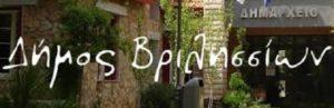 Βριλήσσια : Έκτακτα προληπτικά μέτρα αναστολής δραστηριοτήτων στο Δήμο Βριλησσίων