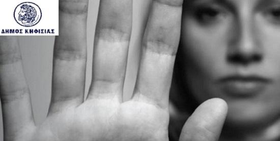 Κηφισιά: Τηλεφωνική Συμβουλευτική Υποστήριξη για την ενδοιοκογενειακή βία
