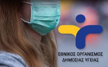 Εθνικός Οργανισμός Δημόσιας Υγείας - Πρόσληψη προσωπικού λόγω κορονοϊού