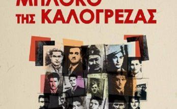 Ο Δήμος Νέας Ιωνίας τιμά την μνήμη των 22 εκτελεσθέντων στο Μπλόκο της Καλογρέζας
