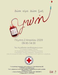 Παπάγου Χολαργός: Βγαίνω από το σπίτι για να δώσω αίμα.