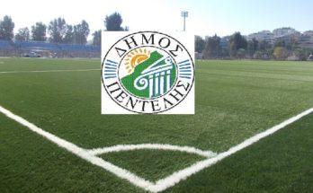 Πεντέλη: Παράταση προθεσμίας υποβολής δικαιολογητικών για το Μητρώο Αθλητικών Σωματείων Δήμου