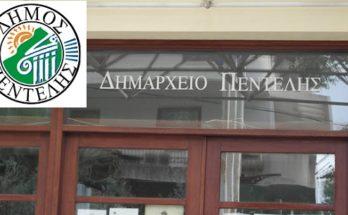 Πεντέλης: Στα πλαίσια της ασφάλειας και της υγείας των εργαζομένων λαμβάνοντας προληπτικά μέτρα για τον έλεγχο της διασποράς της λοίμωξης ο Δήμος πραγματοποίησε απολύμανση στο Δημαρχείο