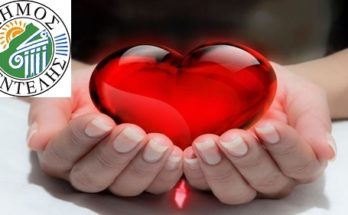 Πεντέλη: Δεύτερη ημέρα Εθελοντικής Αιμοδοσίας Τρίτη 7 Απριλίου