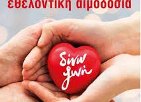 Εθελοντική αιμοδοσία στο Δήμο Χαλανδρίου