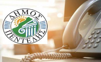 Δήμος Πεντέλης: Δωρεάν τηλεφωνική γραμμή Ψυχολογικής Υποστήριξης για τον Covid-19