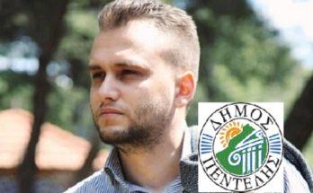 Πεντέλη: Ανακοίνωση του Αντιδημάρχου Καθαριότητας Πρασίνου και Υποδομών Ηλιόπουλου Παναγιώτη για την συλλογή ογκωδών αντικείμενων