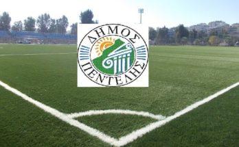 Πεντέλη: Νέα παράταση (τελευταία) προθεσμίας υποβολής δικαιολογητικών για το Μητρώο Αθλητικών Σωματείων Δήμου