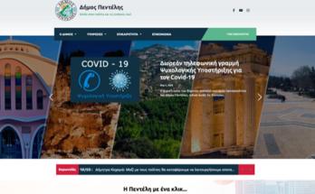 Σε μια νέα ψηφιακή εποχή περνά ο Δήμος Πεντέλης