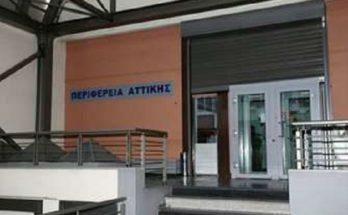 Οι αποφάσεις της Περιφέρειας Αττικής και του ΕΔΣΝΑ, λαμβάνονται με διαφάνεια και νομιμότητα