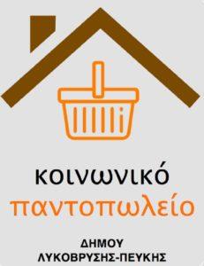 Λυκόβρυση Πεύκη: Αποκλειστικά με κατ' οίκον παραδόσεις η διανομή προϊόντων του Κοινωνικού Παντοπωλείου για τον Απρίλιο