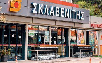 Ο Σκλαβενίτης μοίρασε μπόνους 5 εκατ. ευρώ στους 25.000 εργαζόμενους