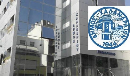 Χαλάνδρι: Μέριμνες για τους μισθωτές των δημοτικών κυλικείων έλαβε η ΦΛΥΑ Α.Ε.