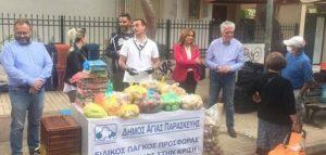 Αγία Παρασκευή : Δεύτερη μέρα του ''Κανείς Μόνος Στην Κρίση'' Mια πρωτοβουλία του Δημάρχου Βασίλη Ζορμπά