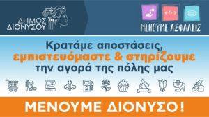 Δήμος Διονύσου: