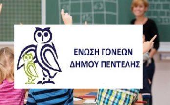Πεντέλη : Η Ένωση Γονέων Πεντέλης σε Δελτίο Τύπου που εξέδωσε τοποθετείτε για το νομοσχέδιο που φέρνει το Υπουργείο Παιδείας