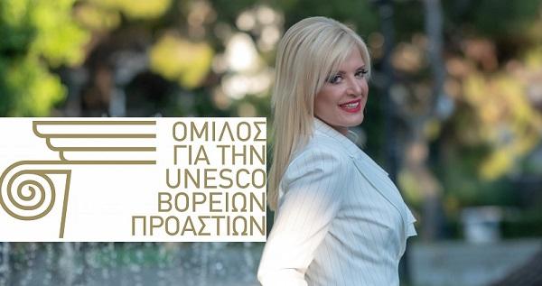Μήνυμα Προέδρου Ομίλου για την UNESCO Βορείων Προαστίων και δημοτικής συμβούλου Αμαρουσίου Μ. Πατούλη Σταυράκη, με αφορμή την Παγκόσμια Ημέρα Πολιτισμού