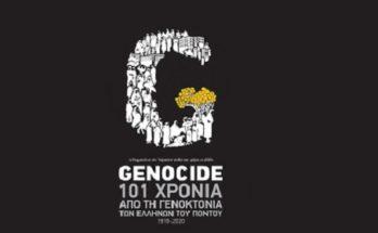 Νέα Ιωνία: Μήνυμα της Δημάρχου Δέσποινας Θωμαΐδου για τη Γενοκτονία των Ποντίων