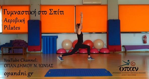 Νέα Ιωνία: Μαθήματα για γυμναστική στο σπίτι από τους γυμναστές του ΟΠΑΝ