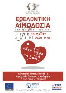 Παπάγου Χολαργός: Εθελοντική αιμοδοσία Τρίτη 26 Μαΐου στο δημαρχείο