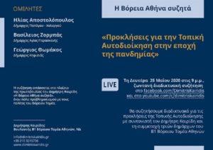 Χολαργός Παπάγου :Χθες πραγματοποιήθηκε η ζωντανή διαδικτυακή συζήτηση με πρωτοβουλία του βουλευτή Δημήτρη Καιρίδη