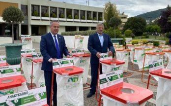 Παπάγου Χολαργός: 60 κάδους ανακύκλωσης εσωτερικών χώρων παρέδωσε στο Δήμο σήμερα ο Περιφερειάρχης Αττικής Γιώργος Πατούλης