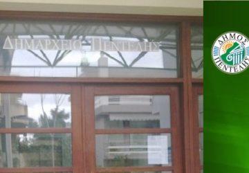 Πεντέλη: Ξεκίνησε η υποβολή αιτήσεων για το Πρόγραμμα Κοινωφελούς Εργασίας στο Δήμο