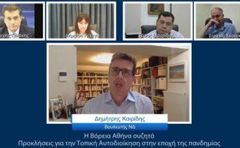 Λυκόβρυση Πεύκη: Σε διαδικτυακή συζήτηση για την τοπική αυτοδιοίκηση την εποχή της πανδημίας συμμετείχε ο Δήμαρχος