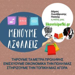 Λυκόβρυση Πεύκη : Στηρίζουμε την προσπάθεια του Δήμου για στήριξη της τοπικής αγοράς