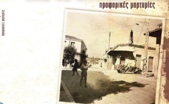 «Δεκαετία του '40 και οι Χαλανδραίοι»: Μια πολύτιμη έκδοση για την ιστορική μνήμη