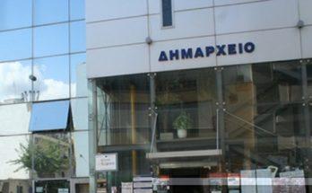 Χαλάνδρι: «Άριστη» η οικονομική διαχείριση του Δήμου Χαλανδρίου σύμφωνα με το Γενικό Λογιστήριο του Κράτους