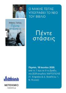 Νέο βιβλίο από τον συγγραφέα Μάκη Τσίτα εκδόσεις ΜΕΤΑΙΧΜΙΟ