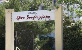 ανοικτό θέατρο «Νταμάρι Αλίκη Βουγιουκλάκη» στα Βριλήσσια