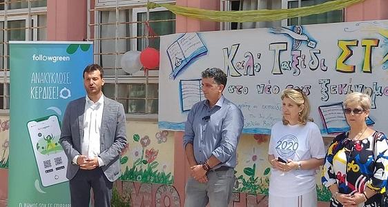 Βριλήσσια: Βράβευση των δημοτικών σχολείων του Δήμου για την συμμετοχή τους στην δράση «Πράσινοι Μαθητές σε Αποστολή»