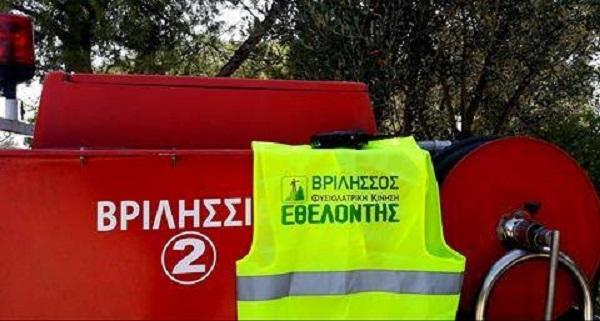 Βριλήσσια : Εθελοντές Πολιτικής Προστασίας Βριλησσος Για 14η συνεχόμενη χρονιά οι εθελοντές του Βριλησσού θα συνδράμουν το έργο της Πολιτικής Προστασίας του δήμου Βριλησσίων στο περιαστικό δάσος Άνω Βριλησσίων και το Πεντελικό. Στο διάστημα αυτό εκατοντάδες μέλη του συλλόγου στηρίζουν την προσπάθεια του Δήμου Βριλησσίων και του ΣΠΑΠ με βάρδιες πυρασφάλειας, δενδροφυτεύσεις, πότισμα δενδρυλλίων και καθαρισμό του περαστικού δάσους. H εθελοντική δράση του συλλόγου ξεκινά την ερχόμενη Τετάρτη 1 Ιουλίου. Φέτος όπως κάθε χρόνο οι εθελοντές του συλλόγου θα κάνουν βάρδιες 2 βάρδιες ανά ημέρα στην οδό Παύλου Μελά στα άνω Βριλήσσια, κάθε Τρίτη, Τετάρτη και Πέμπτη για όλο τον Ιούλιο και Αύγουστο. Συντονιστές της ομάδος του Βριλησσού είναι η Έφη Ορφανού και ο Διαμαντής Παπαδόπουλος τηλ. 6977766675